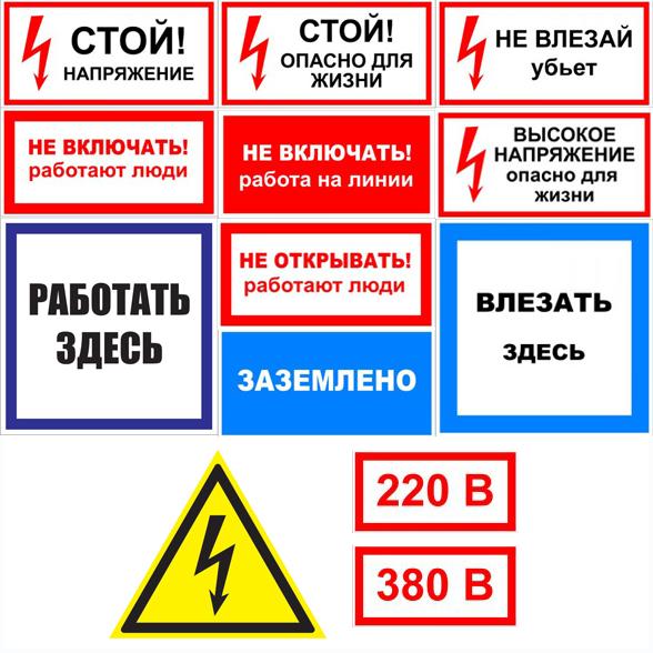Знак электробезопасности молния 380в аттестация по электробезопасности в казани